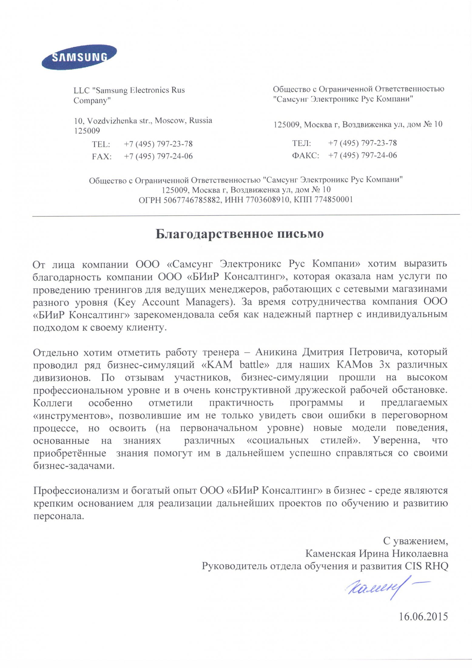 Самсунг Электроникс Рус
