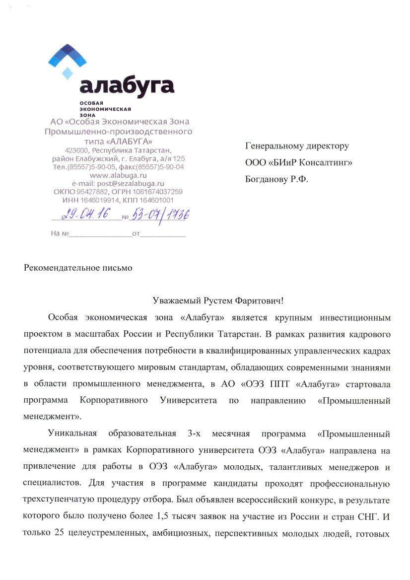 Алабуга (лист 1)