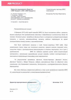 ЗАО АБИ Продакт