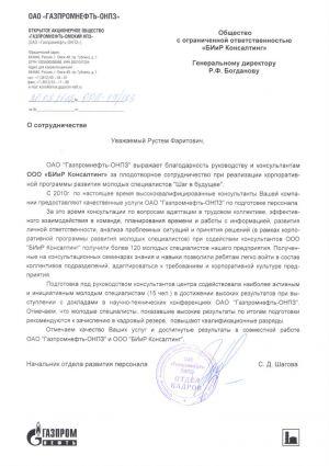 Газпромнефть-ОНПЗ
