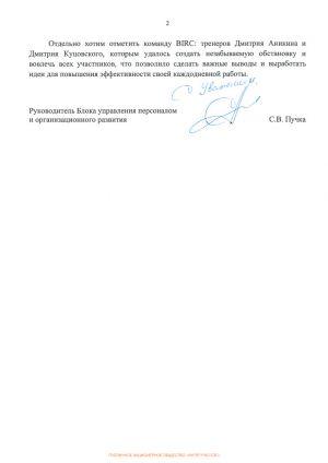 Интер РАО (лист 2)