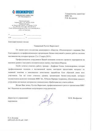 АО Мосинжпроект