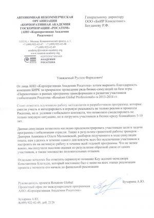 """Корпоративная академия госкорпорации """"Росатом"""""""